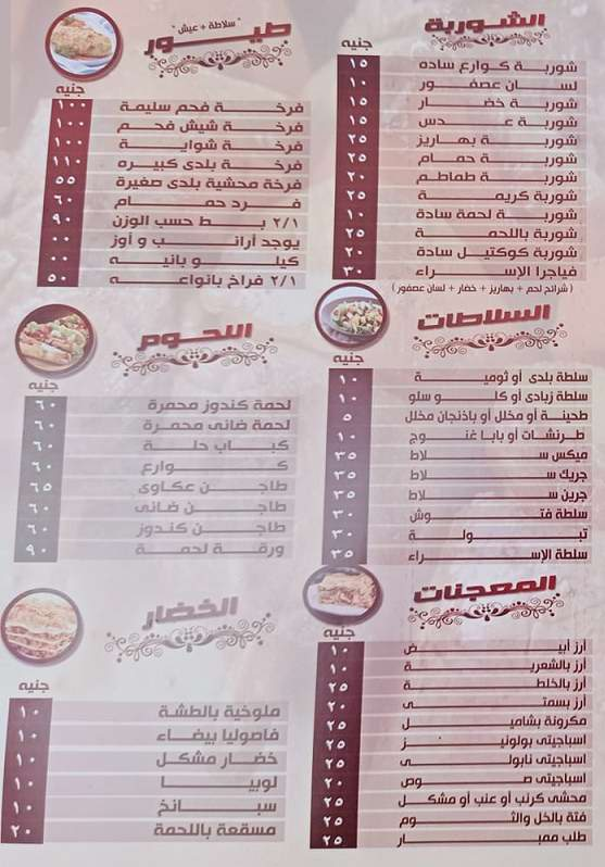 اسعار مطعم الاسراء