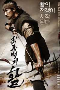 War of the Arrows - Cung thủ siêu phàm (2011)