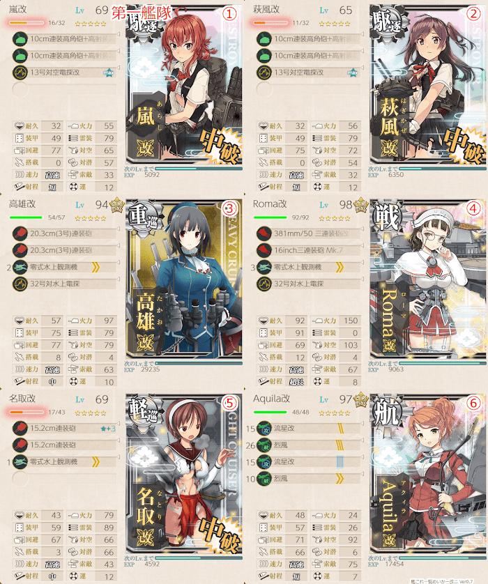 艦これ_2期_3-3_01.png