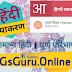 वाक्य विचार (Syntax) परिभाषा | हिंदी व्याकरण पूर्ण उदाहरण के साथ | GsGuru.online