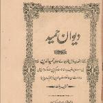Title dewan e Hameed.JPG