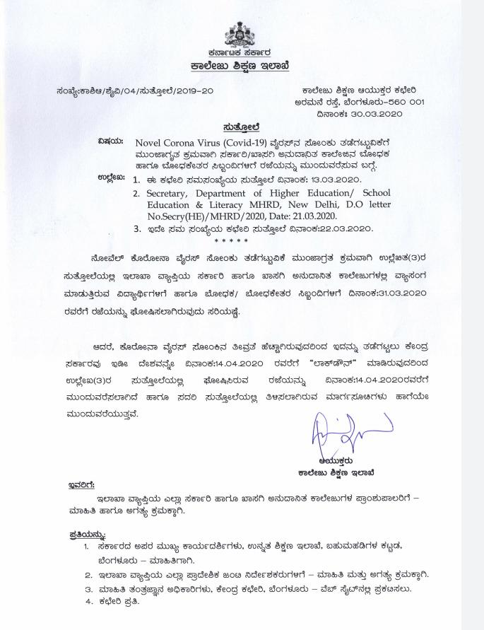 COVID-19 Coroner Virus Infection Prevention Initiatives to Postpone Vacation of Non-teaching Staff of Government / Aided College