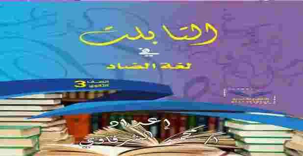 كتاب التابلت فى المراجعة النهائية فى اللغة العربية للصف الثالث الثانوي 2021