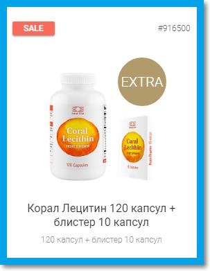Корал Лецитин 120 капсул + блистер 10 капсул