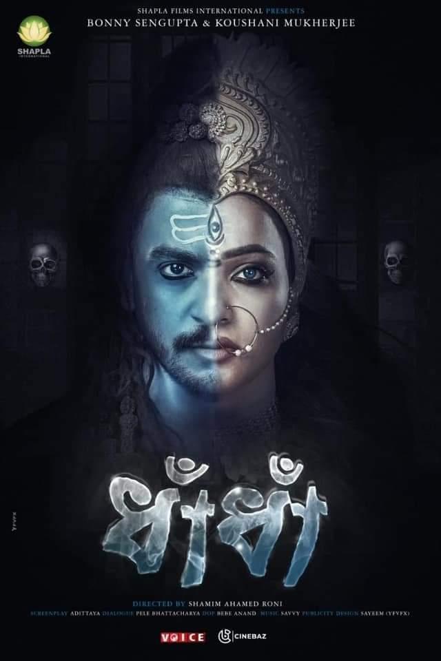 Dhadha Bangla Movie Coming Soon