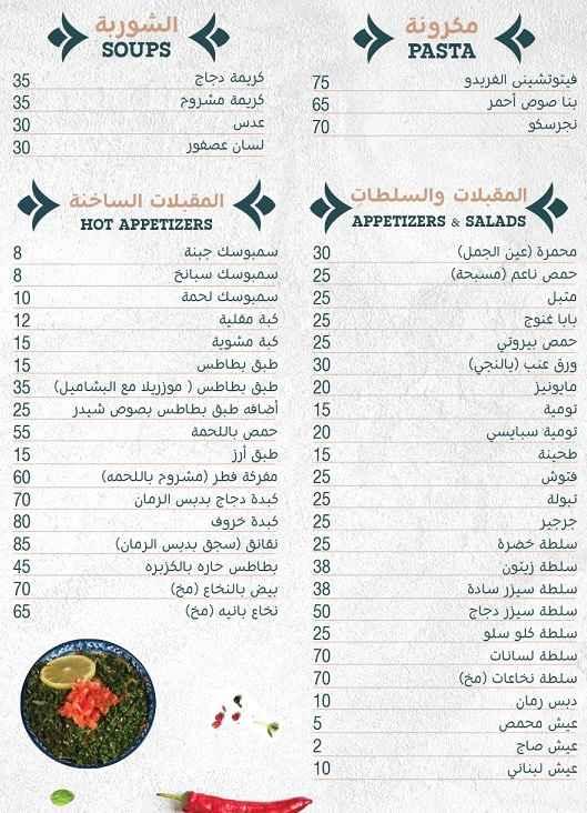اسعار مطعم ابو العز السوري