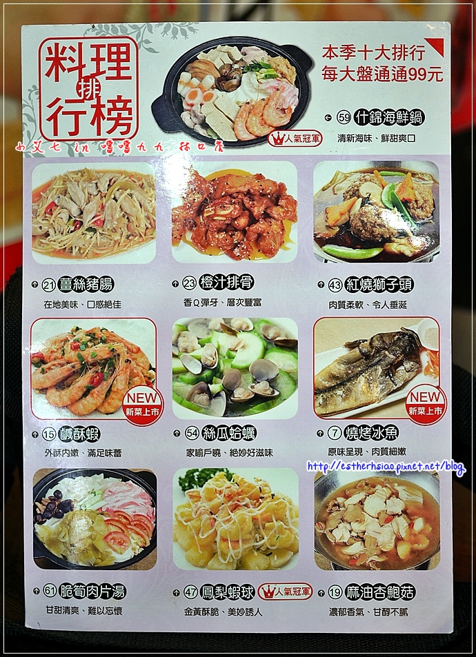 7 菜單-2