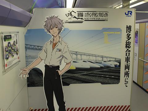 JR西日本 山陽新幹線「こだま741号」500 TYPE EVA 車内 その7
