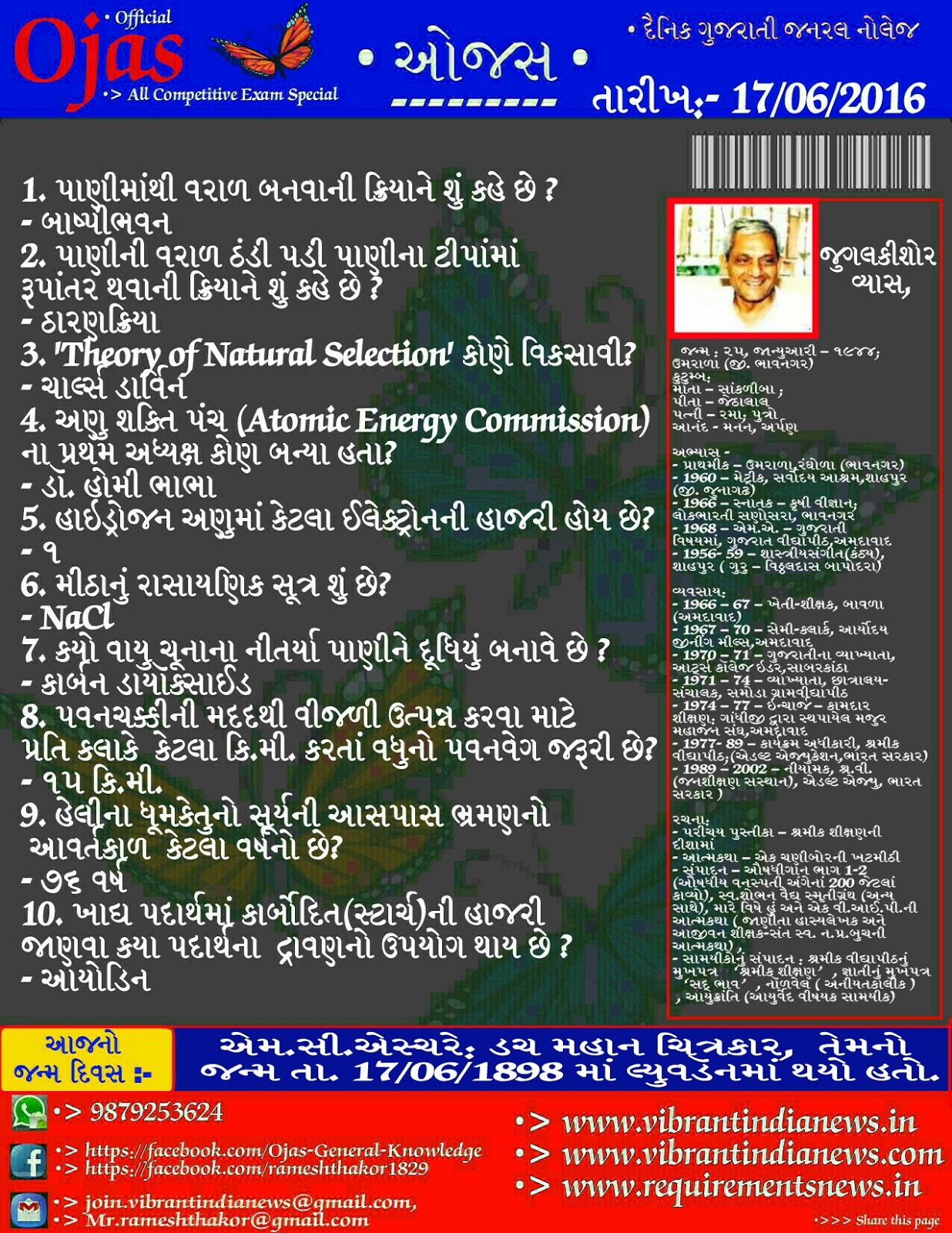 ojas daily gk page date 17 06 2016 kishor parmar useful general knowledge for all competitive exams preparation in gujarat general knowledge is a key of success in all competitive exams