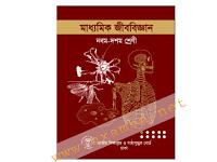 নবম-দশম শ্রেণির জীববিজ্ঞান পুরাতন বই - PDF Download