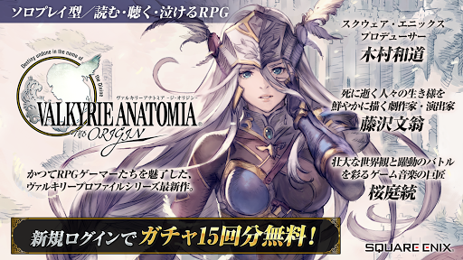 VALKYRIE ANATOMIA ヴァルキリーアナトミア  captures d'écran 1