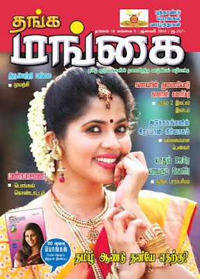 Tamil Monthly Magazine Thanga Mangai