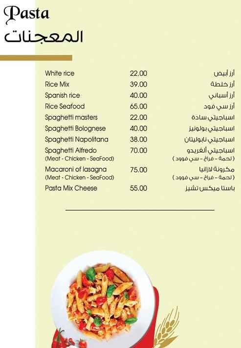 منيو مطعم ذا بريدج 4