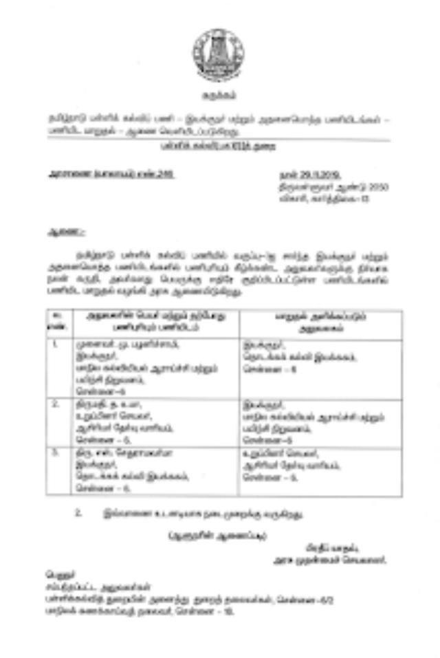 Flash News தமிழ்நாடு தொடக்ககல்வி இயக்குநர் பணியிட மாற்றம்!!