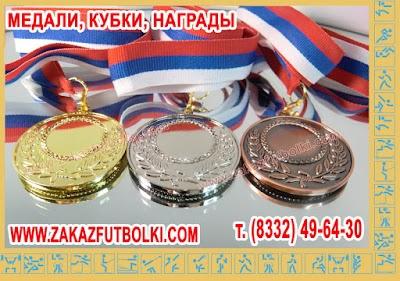 медали в Кирове