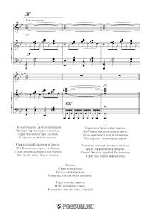 """Песня """"Вечные огни"""". Музыка М. Крупа-Шушариной: ноты"""