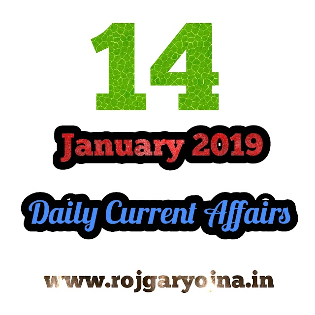 Important Current Affairs 14th January 2019