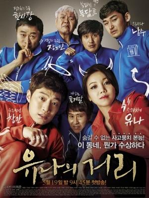 Siêu Đạo Chích - Yoo Na's Street (2014)