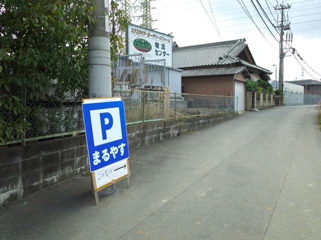 お店の裏にある駐車場への案内板