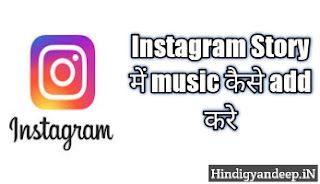 How to add song / music on instagram story in Hindi