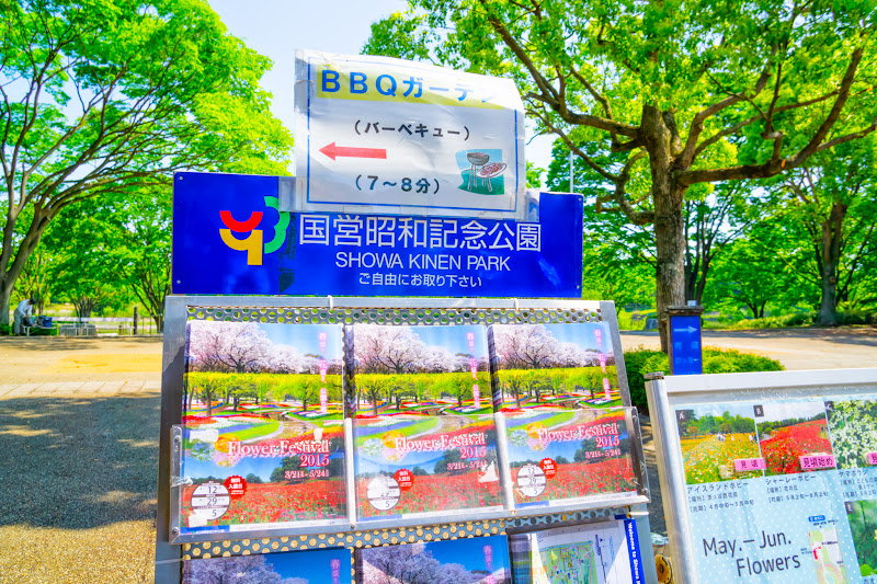 Showa Kinen Park entrance photo1