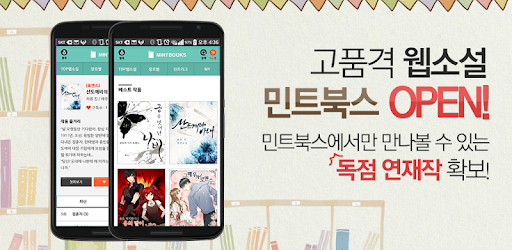 민트북스 - 고품격 웹소설 Apps (apk) gratis te downloaden voor Android/PC/Windows screenshot