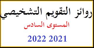 روائز التقويم التشخيصي المستوى السادس 2021 2022
