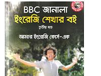 BBC জানালা ইংরেজি শেখার বই ৩য় খন্ড - PDF Download