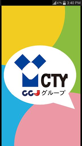 CTYアプリ