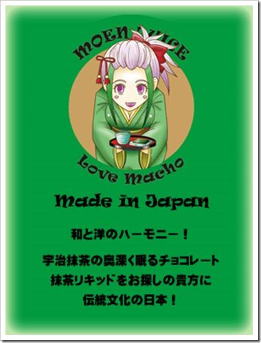 love%252520macho thumb%25255B2%25255D - 【リキッド】MOEN JUICE新製品!「Morning Pusher」「Hip Bomb」「Love Maccho」レビュー。リニューアルDE登場。かわいらしい美少女グラフィックで萌え?【MADE IN JAPAN】