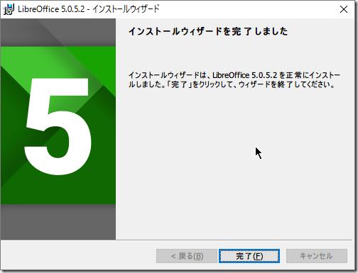 SnapCrab_LibreOffice 5052 - インストールウィザード_2016-3-11_23-42-9_No-00
