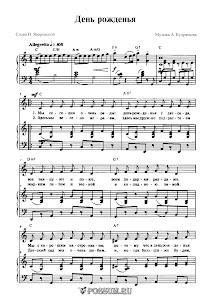 """Песня """"День рожденья"""" А. Кудряшова: ноты"""