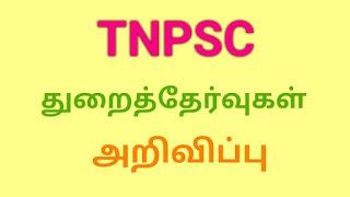 TNPSC-துறைத் தேர்வு சார்ந்த முழுமையான சந்தேக விளக்கங்கள்!