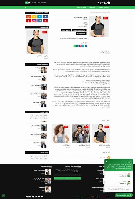 واجهة صفحة تفاصيل المنتج