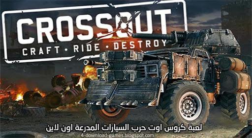 لعبة Crossout كروس اوت اون لاين
