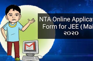 Last opportunity for submission of Online Application Form for JEE (Main) 2020
