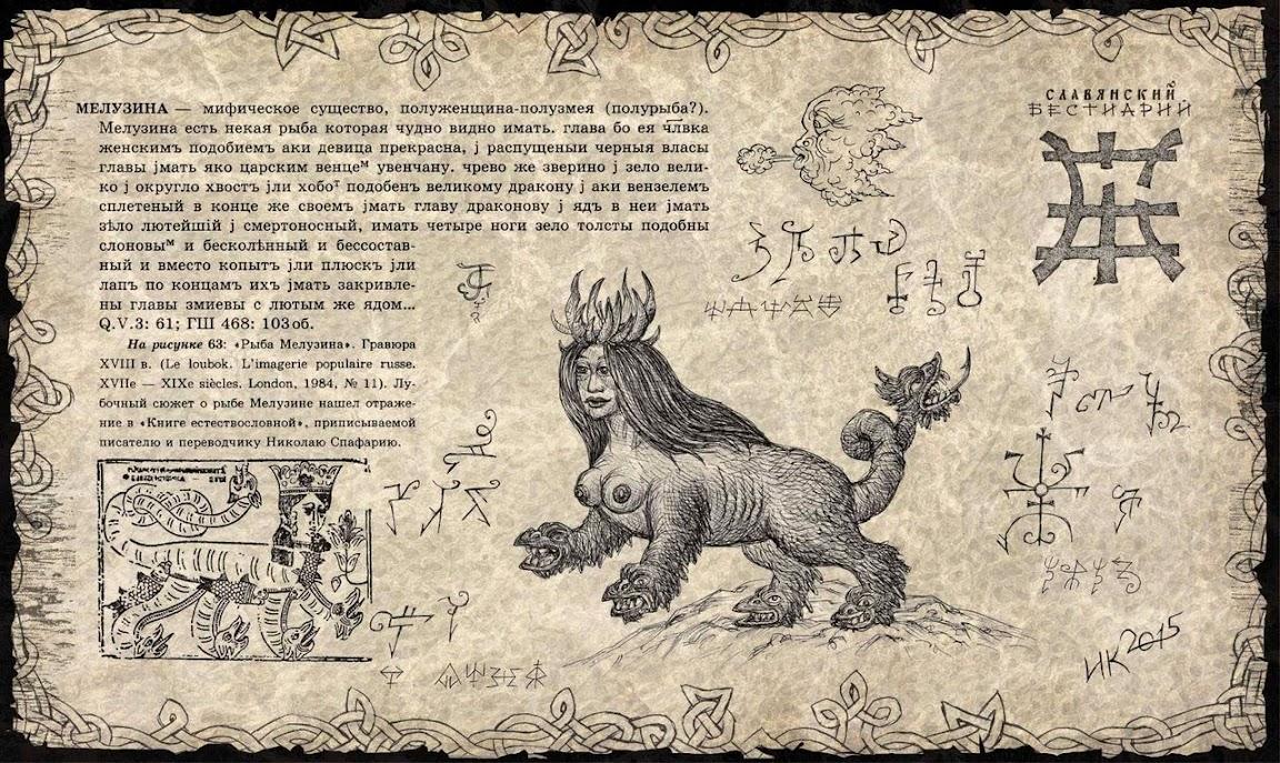 Славянские мифические существа список с картинками и описанием