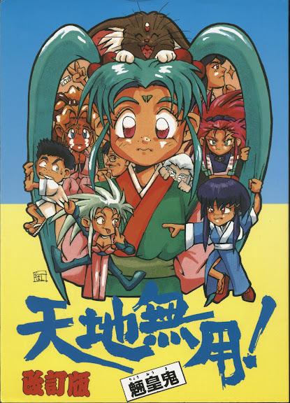Tenchi Muyou! Ryou-ou-ki Kaiteiben