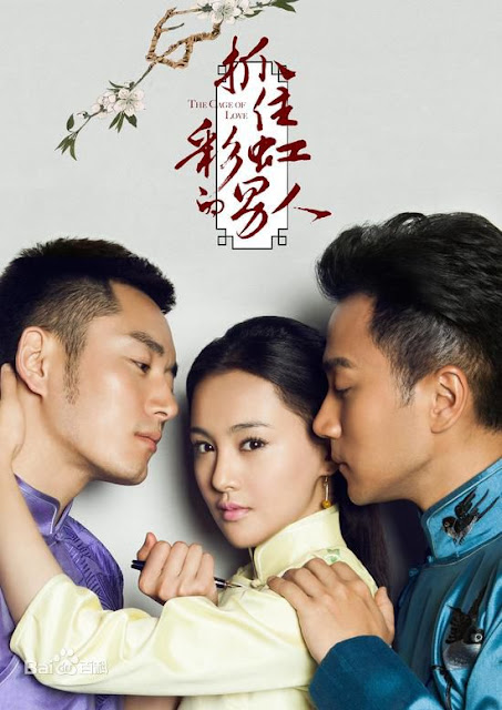 華語戲劇 抓住彩虹的男人 線上看