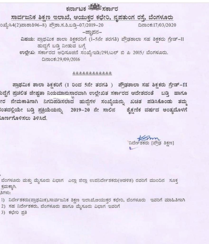 Circular on Promotion of Grade-II to High School Co-Teachers for Primary School Teachers (1st to 5th Grade)