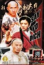 Túy Quyền Say Vô Địch - Drunken Kung Fu (2002)