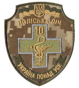 Поліська Січ тк. NDU \нарукавна емблема