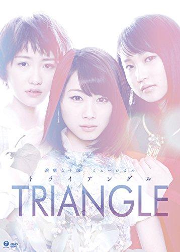 [TV-Variety] 演劇女子部ミュージカル「TRIANGLE-トライアングル-」 α + β (2015.09.02/DVDISO/8.18GB)