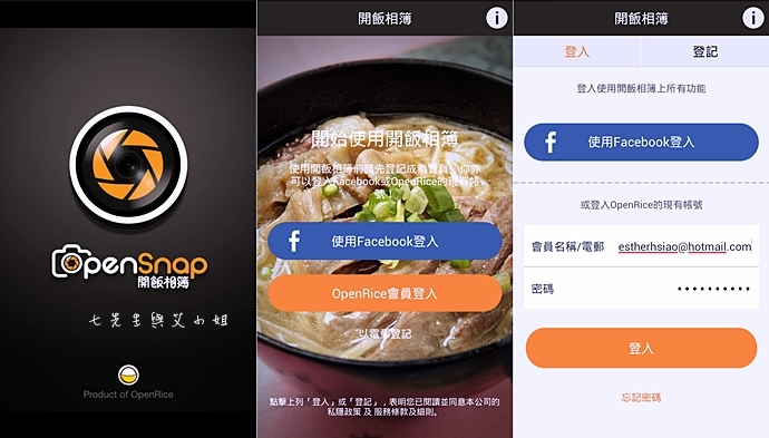 1 OpenSnap 開飯相簿