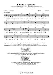 """Песня """"Котята в лукошке"""" И.Г. Смирновой: ноты"""