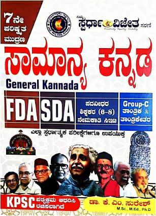 General Kannada FDA/SDA Spardha Vijetha Book - Download K. M Suresh sir  Geography  Book Pdf
