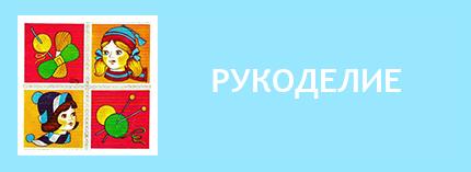 Рукоделие своими руками СССР советское старое из детства книги игры наборы схемы Рукоделие вязание СССР для детей Рукоделие вышивание вышивка СССР для малышей