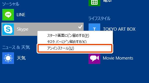 del_skype1