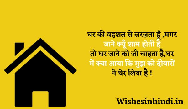 Latest Griha Pravesh Wishes in Hindi
