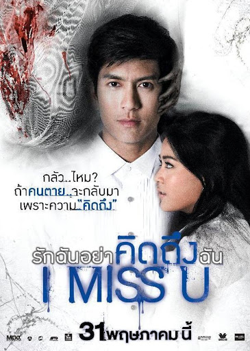 I MISS U รักฉันอย่าคิดถึงฉัน